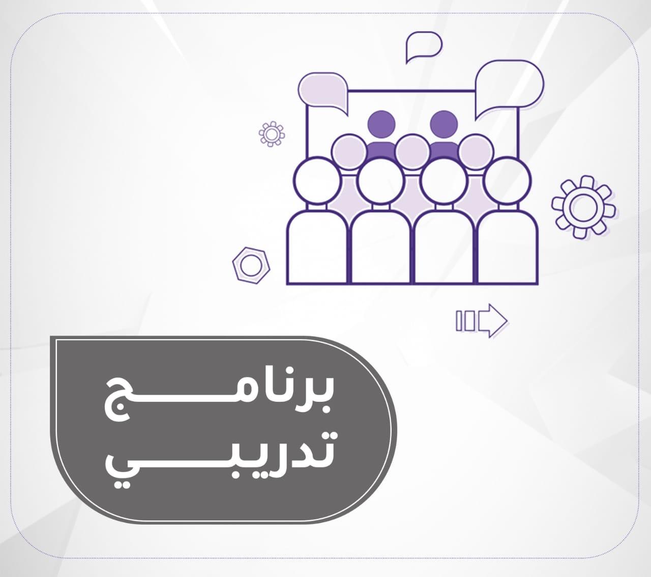 برنامج التخطيط للتدريس